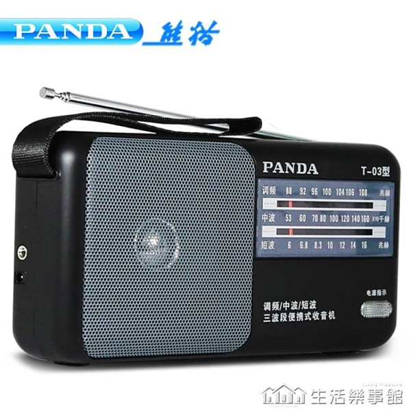 收音機老人便攜式全波段迷你臺式老年人用復古廣播袖珍小型調頻FM老式微型 樂事館新品