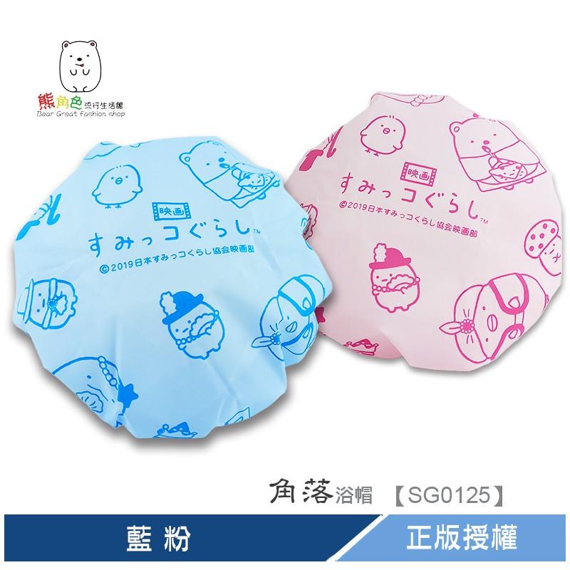 角落小夥伴 浴帽 藍 粉 【SG0125】 熊角色流行生活館