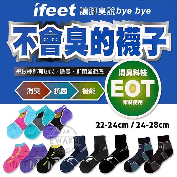 【任選3雙免運】ifeet 不會臭的襪子 除臭運動襪 消臭+抗菌+抗UV 男女適穿 台灣製 名洲織造