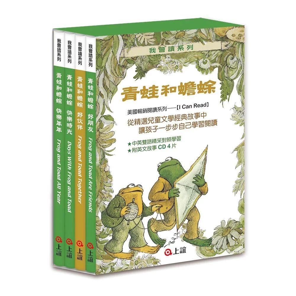 【上誼文化】青蛙和蟾蜍(一套4冊附英文故事CD)