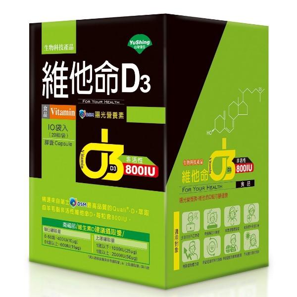 台灣優杏-維他命D3 800IU膠囊(20粒X10袋)