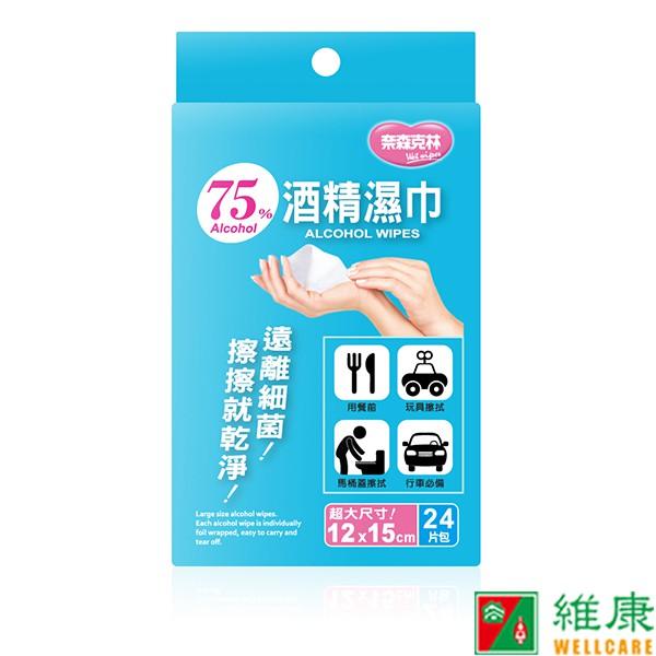 奈森克林 75%酒精濕巾 24片/盒 維康 (柔濕巾濕紙巾)