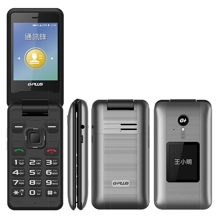 GPLUS GP800 (512MB/4GB)三超大4G資安防護手機/符合部隊及科技園區規範使用(含雙