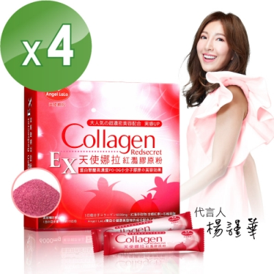 Angel LaLa天使娜拉_EX紅灩膠原粉 白藜蘆醇 日本專利蛋白聚醣 楊謹華代言(15包/盒x4盒)