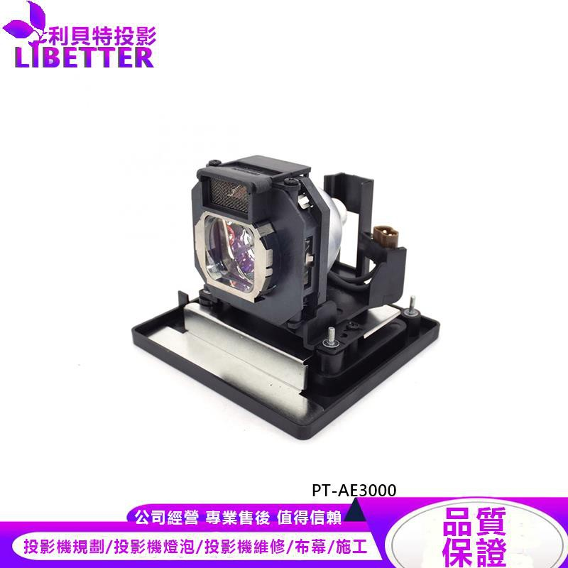 PANASONIC ET-LAE1000 投影機燈泡 For PT-AE3000