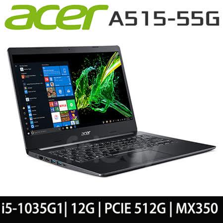 【直升12G】ACER宏碁 A515-55G-572J 黑 (i5-1035G1/12G/MX350-2G/512G PCIe/W10/FHD/15.6)