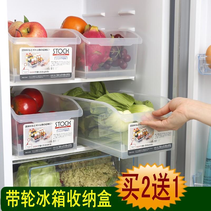 買二送一 7.8折 透明收納盒 冰箱果蔬保鮮收納盒 塑料長方形食品儲物盒 透明帶輪冷凍儲物筐