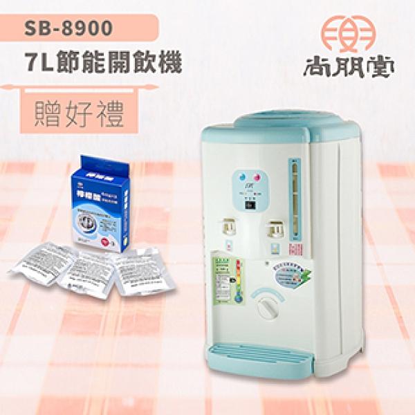 【買就送】尚朋堂 溫熱開飲機SB-8900
