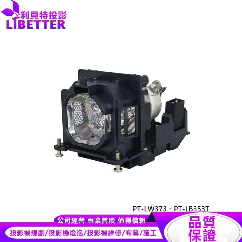 PANASONIC ET-LAL500 投影機燈泡 For PT-LW373、PT-LB353T