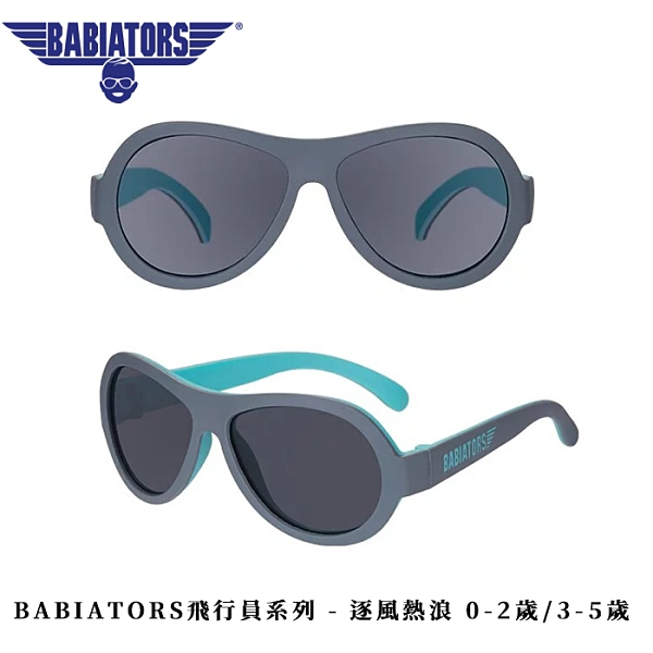 【愛吾兒】美國 BABIATORS Babiators飛行員系列 - 逐風熱浪(0-2歲/3-5歲)