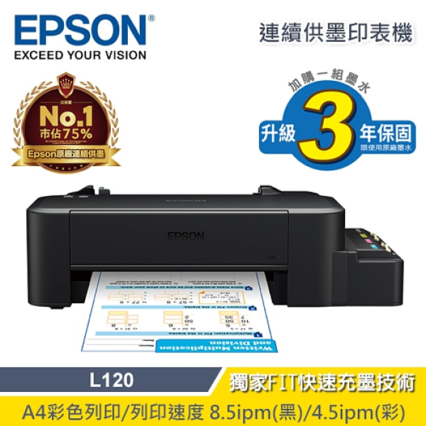 【EPSON 愛普生】L120 單功能連續供墨印表機 【贈麥當勞漢堡餐兌換序號:次月中發送】
