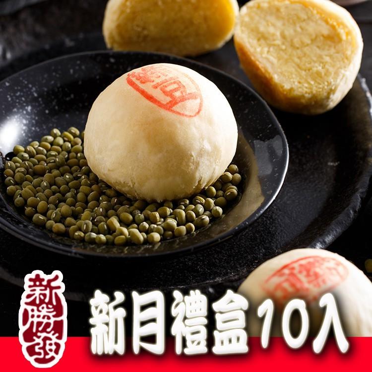 【新勝發】新月禮盒(低糖綠豆沙)10入裝