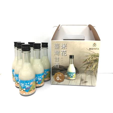【米花MIFA】台灣米花甘酒 6瓶禮盒入(0%無酒精/素食者可飲用)