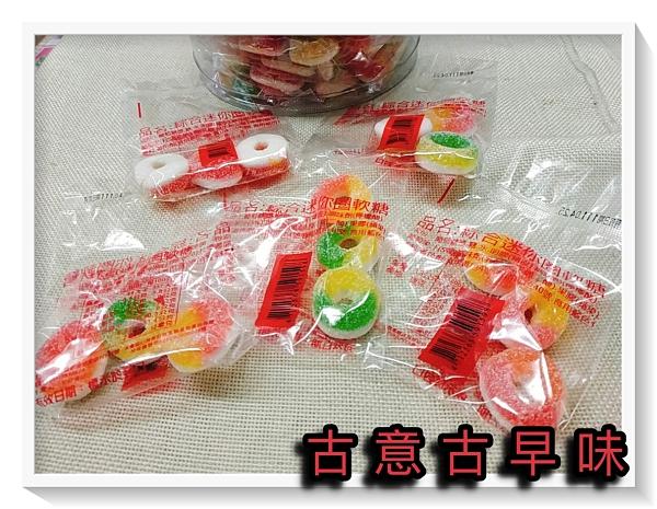 古意古早味 甜甜圈軟糖 (10小包) 懷舊零食 糖果 QQ軟糖 圓圈圈 甜甜圈 QQ糖