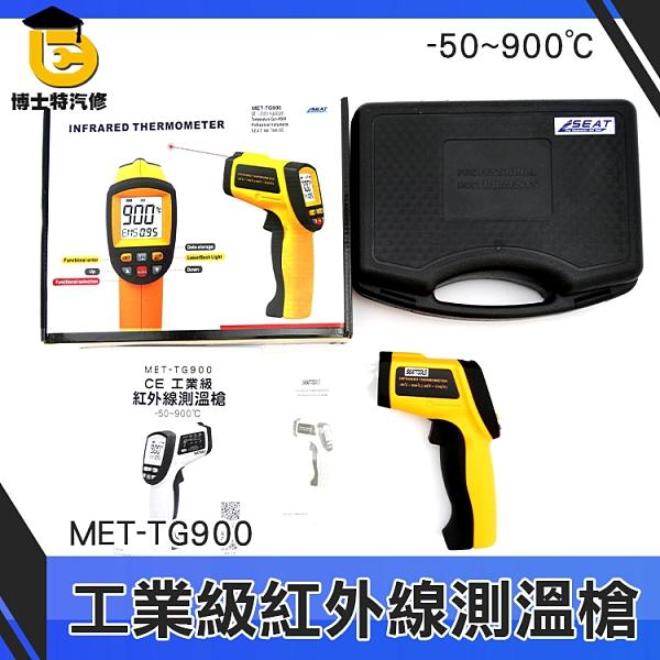 紅外線測量儀 測溫槍 激光測溫槍 測溫儀 手持工業測溫槍 激光定位 溫度測試儀 高精度
