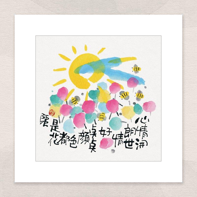 數碼微噴版畫 -【心情開朗世情好 點點顏色都是花】- ac-656