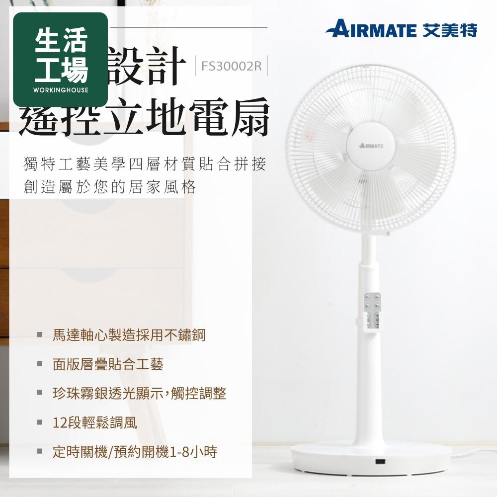【生活工場】Airmate艾美特 12吋DC直流馬達遙控立地電扇 FS30002R