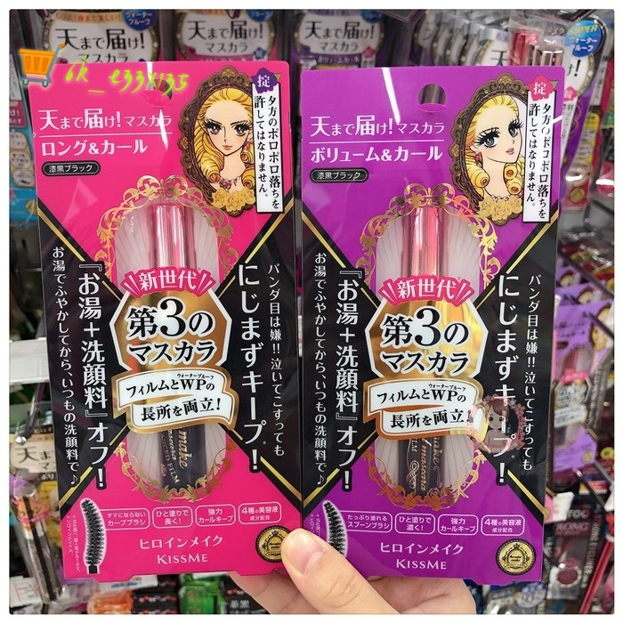 日本 Kiss Me 奇士美 花漾美姬 自然捲防水睫毛膏 睫毛膏 一刷捲翹睫毛底膏 濃密/纖長 完美持久