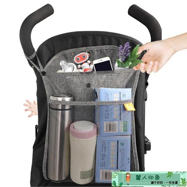 嬰兒車掛包 嬰兒推車置物掛袋掛包鉤小多功能收納網袋寶寶傘車大容量通用 麗人印象 免運