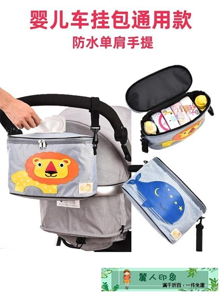 嬰兒車掛包 收納包袋掛袋多功能通用儲物袋置物袋嬰兒推車掛鉤掛包 麗人印象 免運