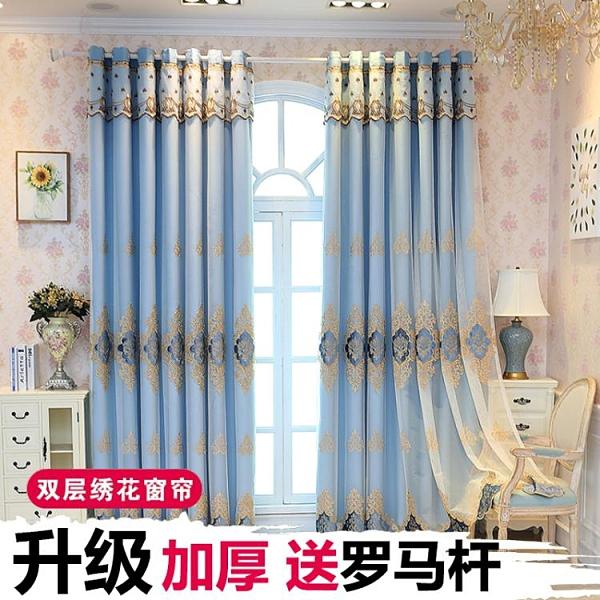窗簾 新款流行窗簾全遮光臥室免打孔客廳高檔大氣布紗一體雙層帶紗【快速出貨】