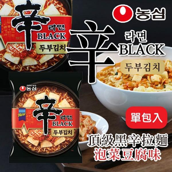 韓國 農心 頂級黑辛拉麵 泡菜豆腐味 (單包入) 127g 黑辛拉麵 泡菜豆腐辛拉麵 辛拉麵 拉麵 泡麵