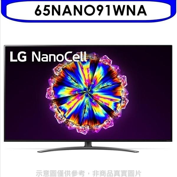 回函贈《結帳打95折》LG樂金【65NANO91WNA】65吋劇院音效4.0聲道一奈米4K電視