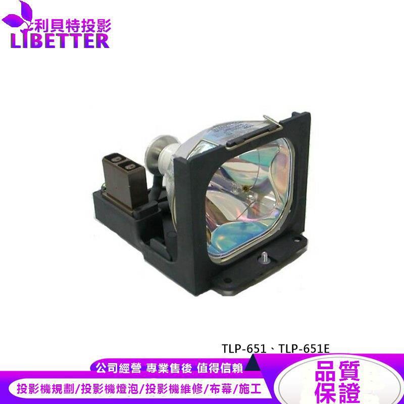 TOSHIBA TLPL6 投影機燈泡 For TLP-651、TLP-651E