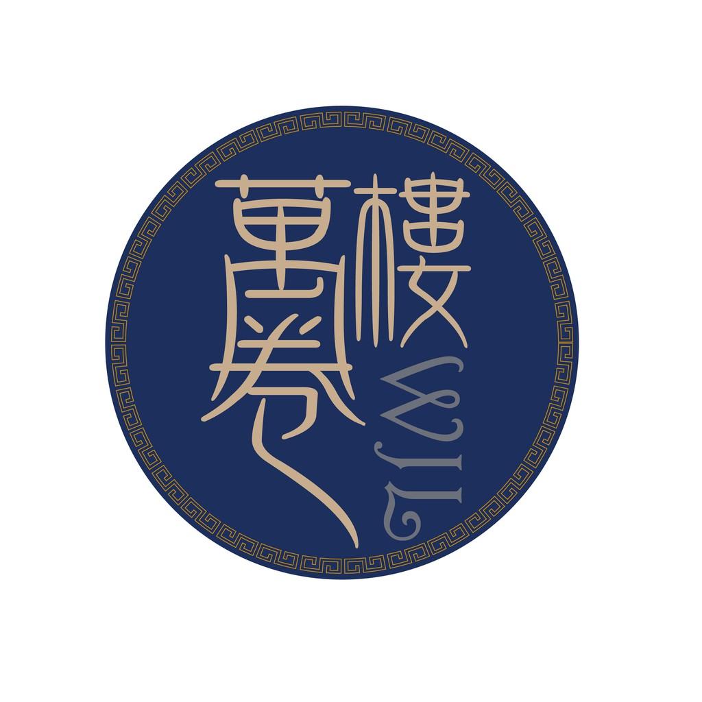胡適全集:章實齋先生年譜 / 中研院近史所