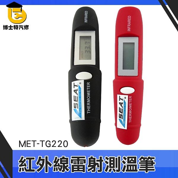 博士特汽修 迷你紅外測溫儀 雷射測溫筆 溫度計 MET-TG220 煮菜控溫必備 -50~220度 好攜帶收納