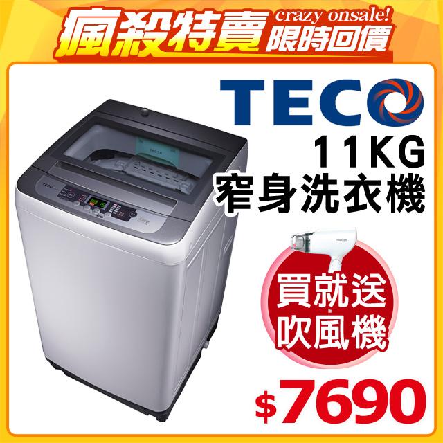 TECO東元 11公斤洗衣機 W1138FN
