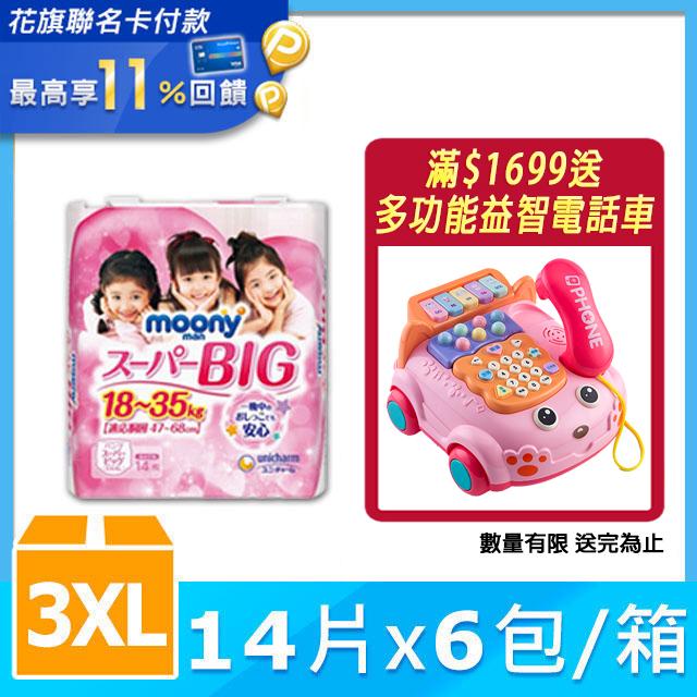 滿意寶寶 日本頂級超薄褲型女用(XXXL)(14片X6包/箱)