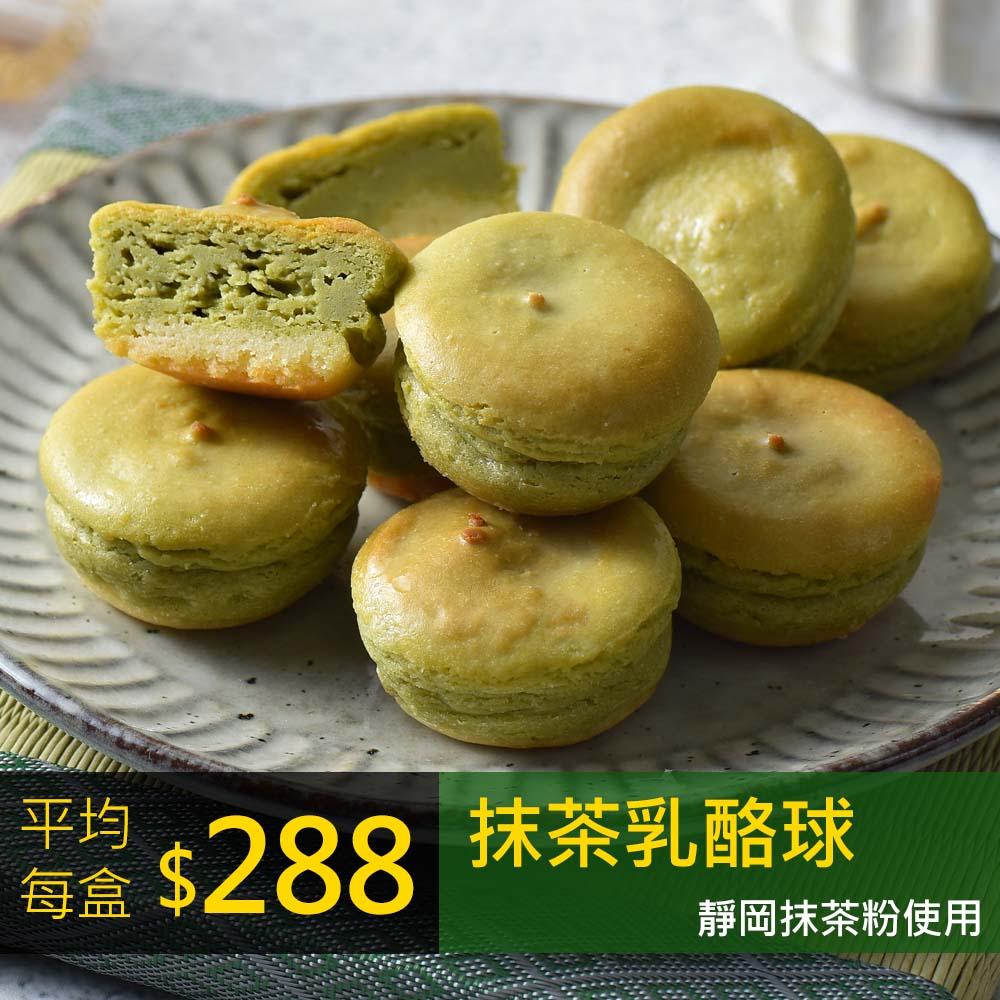抹茶乳酪球8盒(一盒32入)【超值團購含運組】