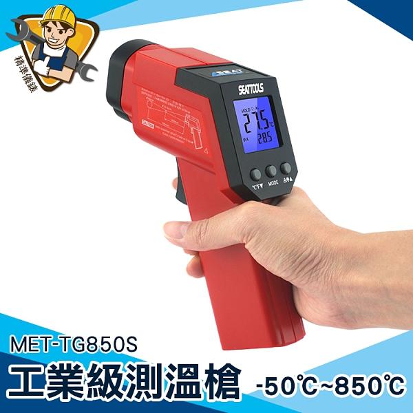 【精準儀錶】工業級測溫槍 MET-TG850S 雷射測溫槍 雷射瞄準 工業用 測溫度 背光顯示