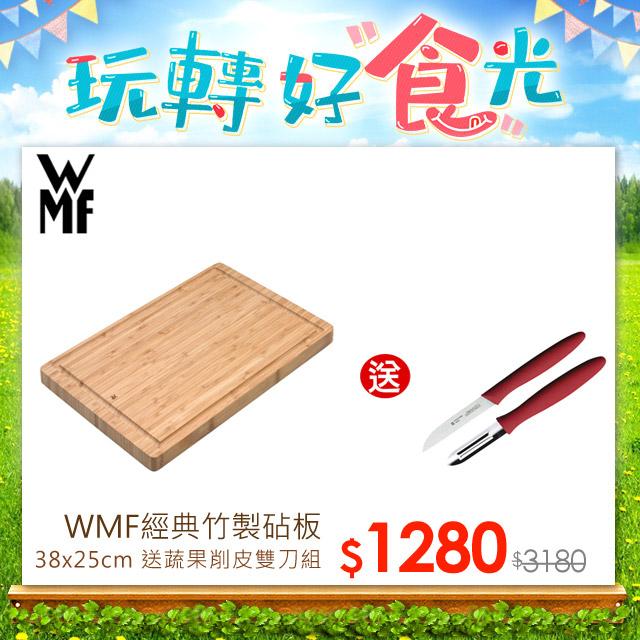 WMF 經典竹製砧板(38X25CM)+德國WMF蔬果刀削皮刀雙刀組