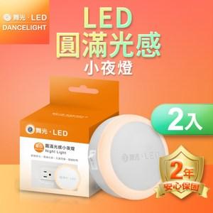 【舞光】0.2W圓滿光感LED小夜燈 插頭式 隨插即用 暖黃光 2入組