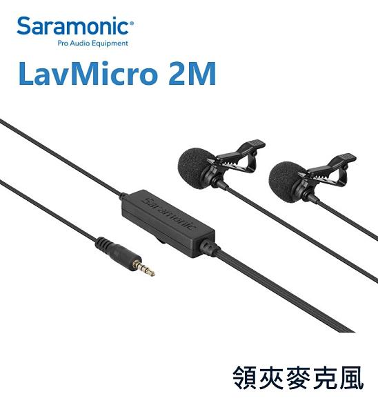 黑熊數位 Saramonic 楓笛 LavMicro 2M 雙頭麥克風 領夾式 電容式 全向性 直播 錄影 製片 訪談