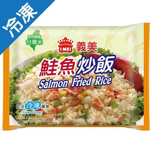 義美E家小館炒飯-鮭魚270G【愛買冷凍】