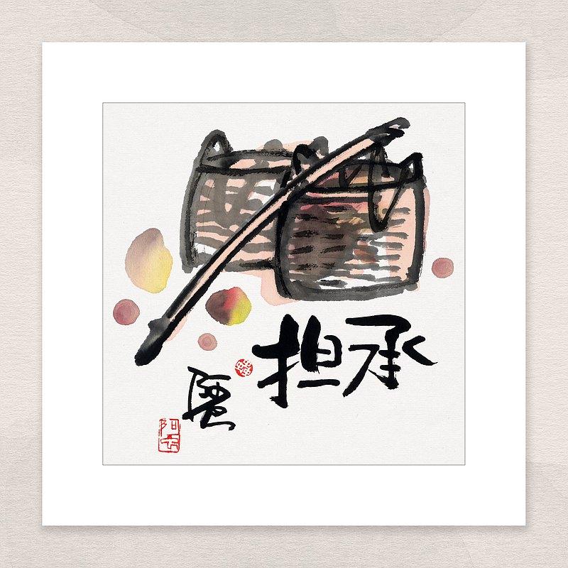 數碼微噴版畫 -【承擔】- oac-450