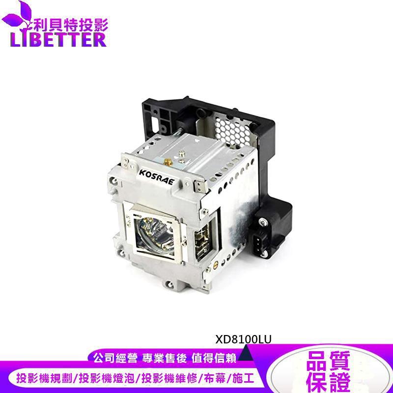 MITSUBISHI VLT-XD8000LP 投影機燈泡 For XD8100LU