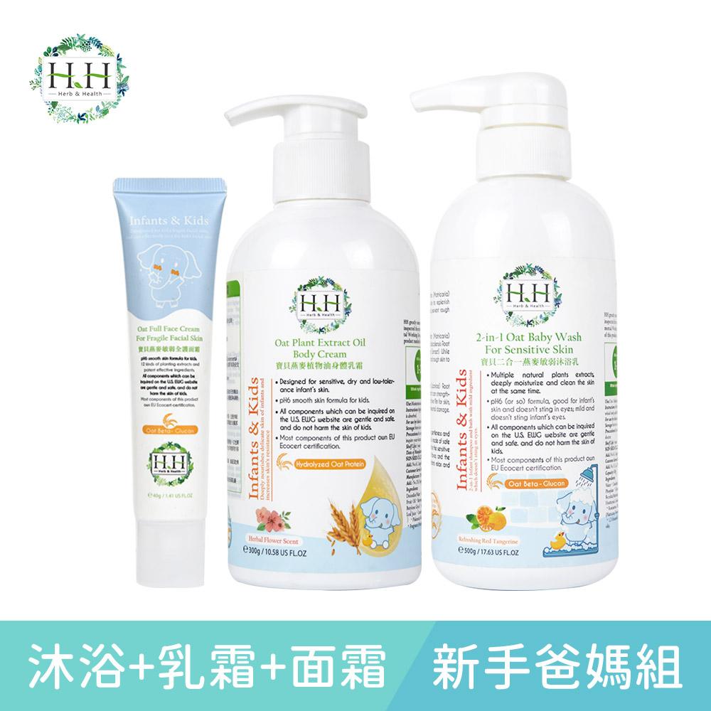 【新手爸媽組】HH寶貝2合一燕麥敏弱沐浴乳500g+身體乳霜300g+全護面霜40g