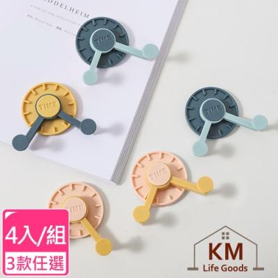 KM生活 創意360°時尚拚色時鐘造型旋轉掛勾 _4入/組(3款)