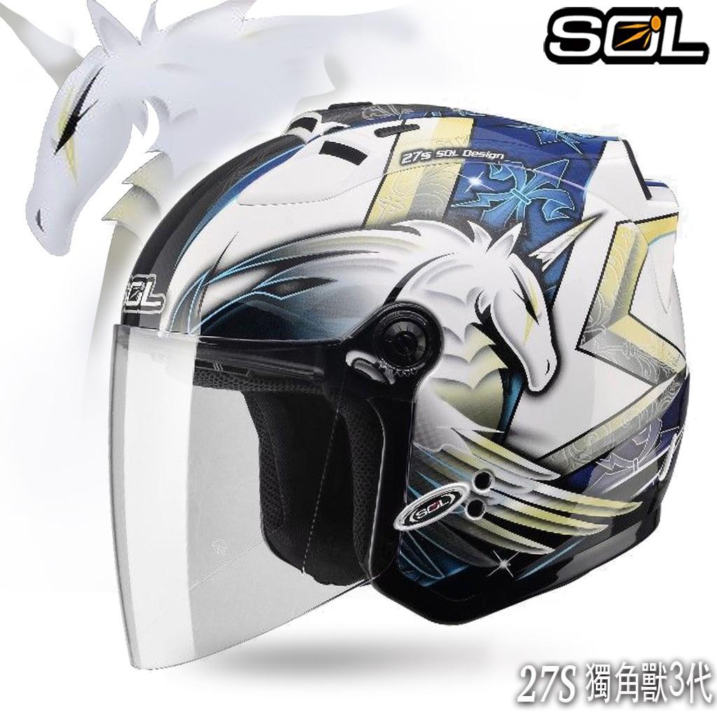 SOL 安全帽 27S 獨角獸三代 白藍 半罩 3/4罩 LED燈 抗UV 雙D扣 內襯可拆洗【23番 送折扣碼】