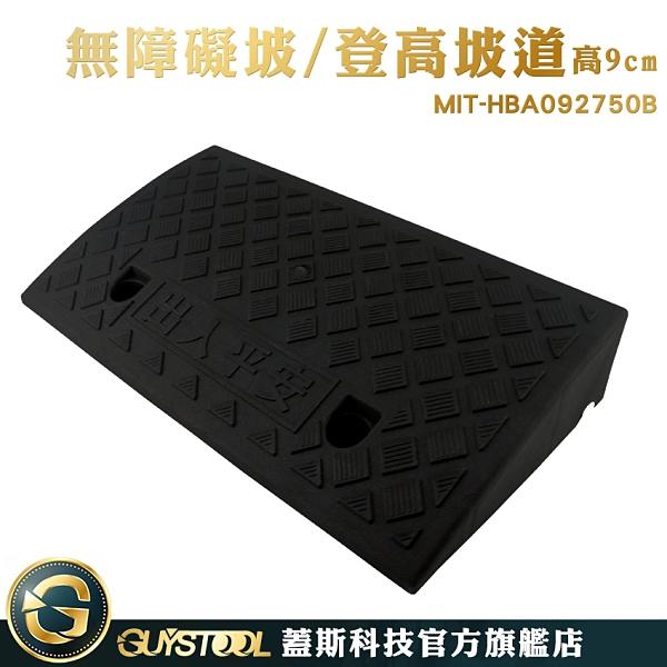 蓋斯科技 15頓最大承重 上坡墊 台階墊 黑色登高坡道 MIT-HBA092750B 耐髒 斜坡墊 手推車輪椅