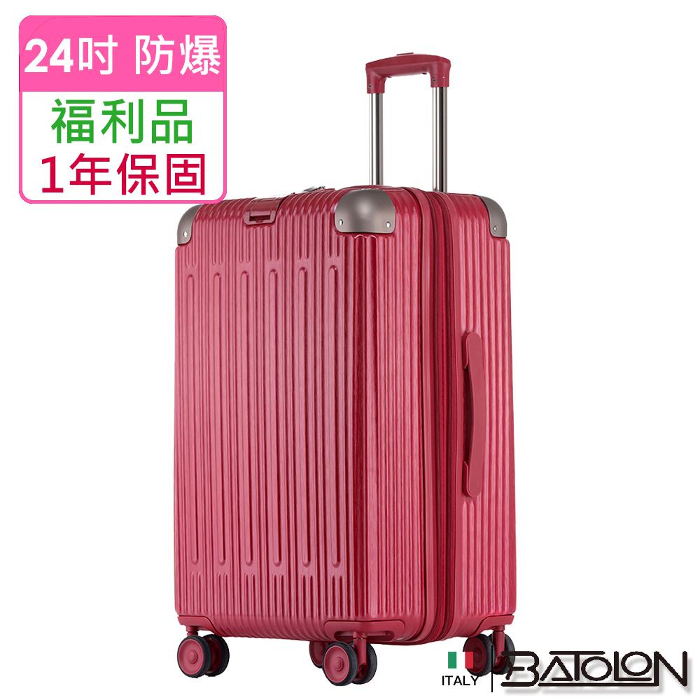 【福利品 24吋】霽月星辰TSA鎖加大PC防爆硬殼箱/行李箱 (魅惑紅)