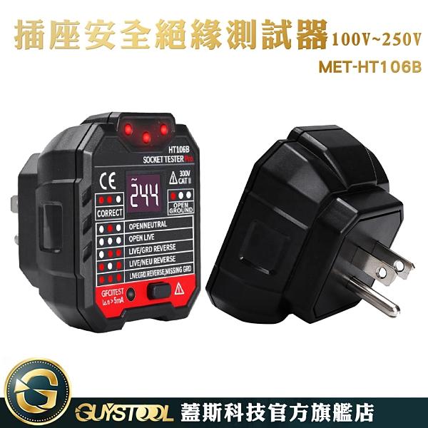 蓋斯科技 MET-HT106B 漏電測試器 線路檢測器 多功能插座 地線零線火線 阻燃ABS 防漏電 工廠價