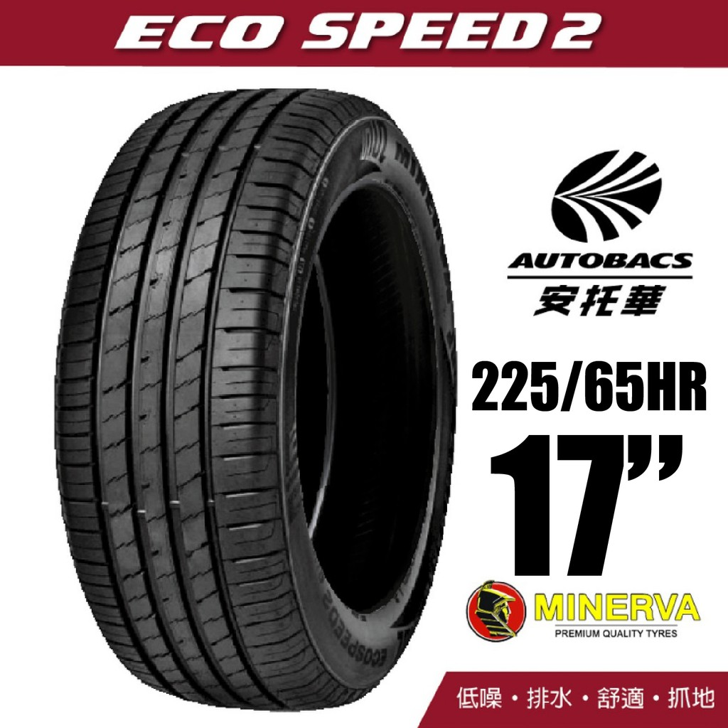 MINERVA 米納瓦輪胎 ECOSPEED2 SUV - 225/65/17 低噪/排水/舒適/休旅胎 (買1送1)