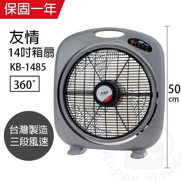 【南紡購物中心】【友情牌】MIT台灣製造14吋/涼風箱型扇/電風扇KB1485A