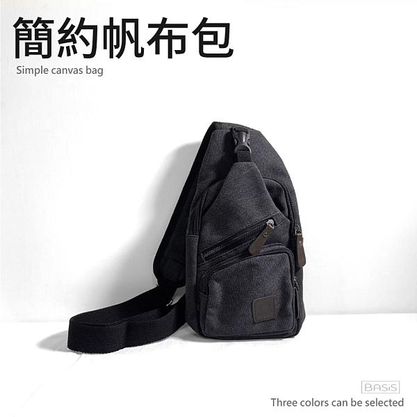 當日出貨 美式簡約背包 帆布包 單肩包 胸包 斜背包 側背包 後背包