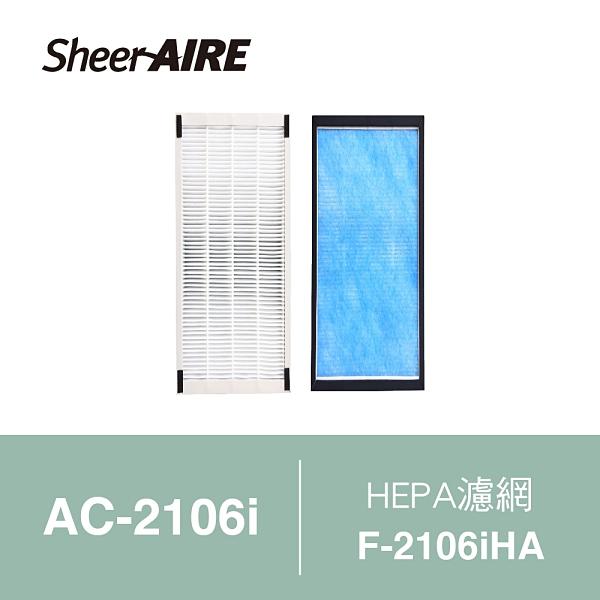【Qlife質森活】SheerAIRE 席愛爾 HEPA濾網 + 抗菌層 F-2106iHA (適用 AC-2106i 機型)